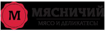 Мясничий24.рф – Сеть магазинов Мясной продукции.