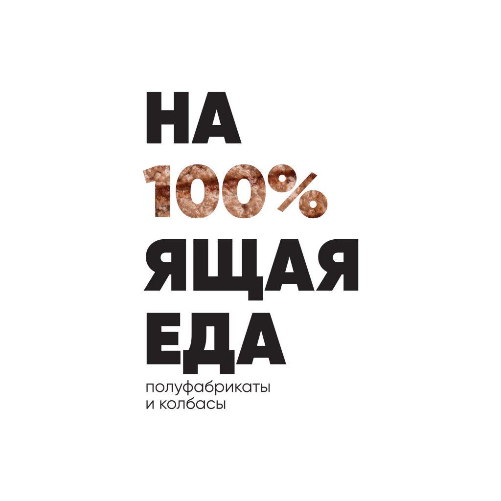 Сосиски Настоящие в/у Настоящая Еда 300 г, шт