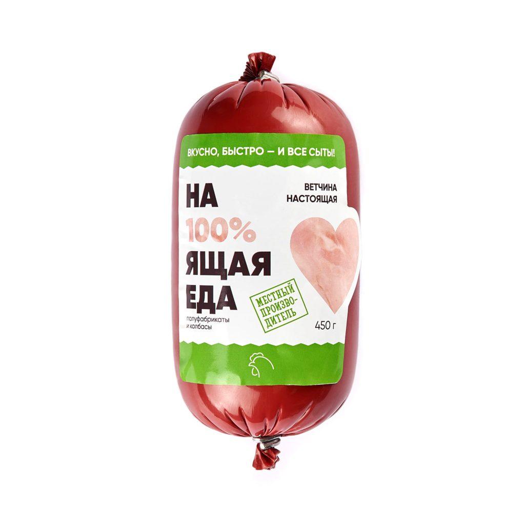 Ветчина Балтийская 0,500 п/а (КПК)