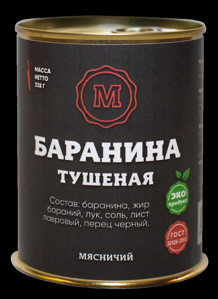 Тушенка Баранина, ГОСТ, ТМ Мясничий26304