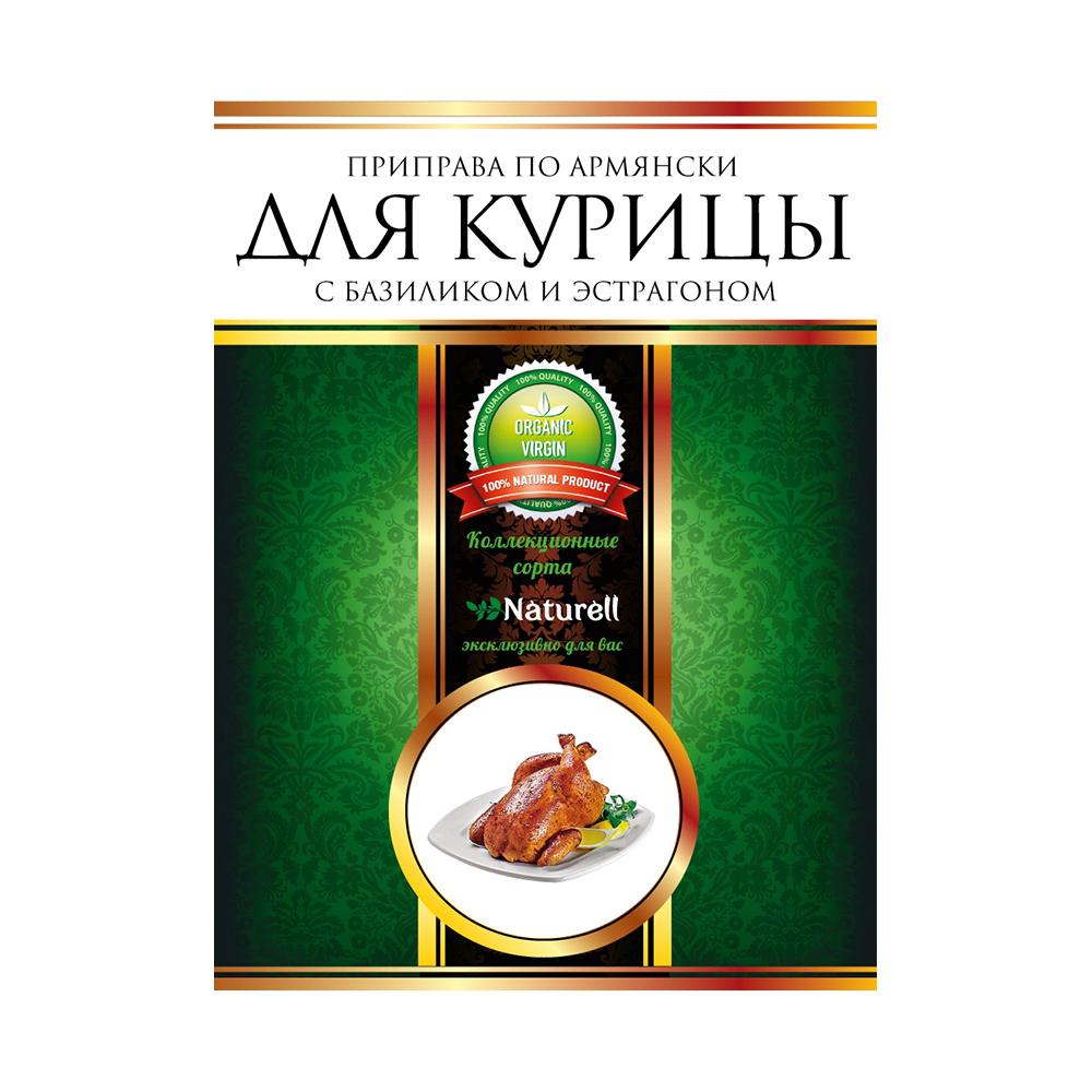 Приправа Натурелл по-армянски для курицы с базиликом и эстрагоном 30г