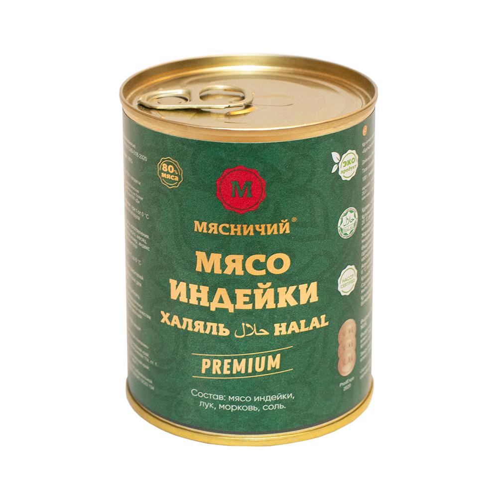 Мясо индейки в собственном соку Халяль 338гр ж/б Мясничий